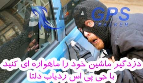 روش جلوگیری از سرقت خودرو