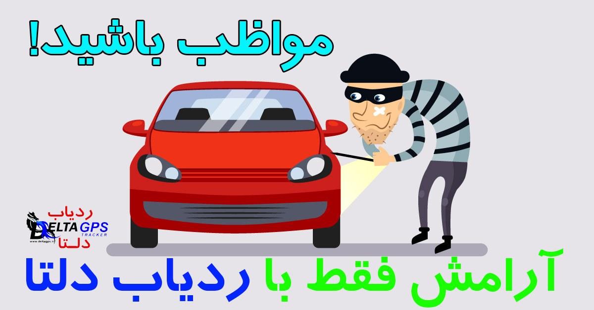 روش پیدا کردن خودرو سرقت شده با ردیاب خودرو