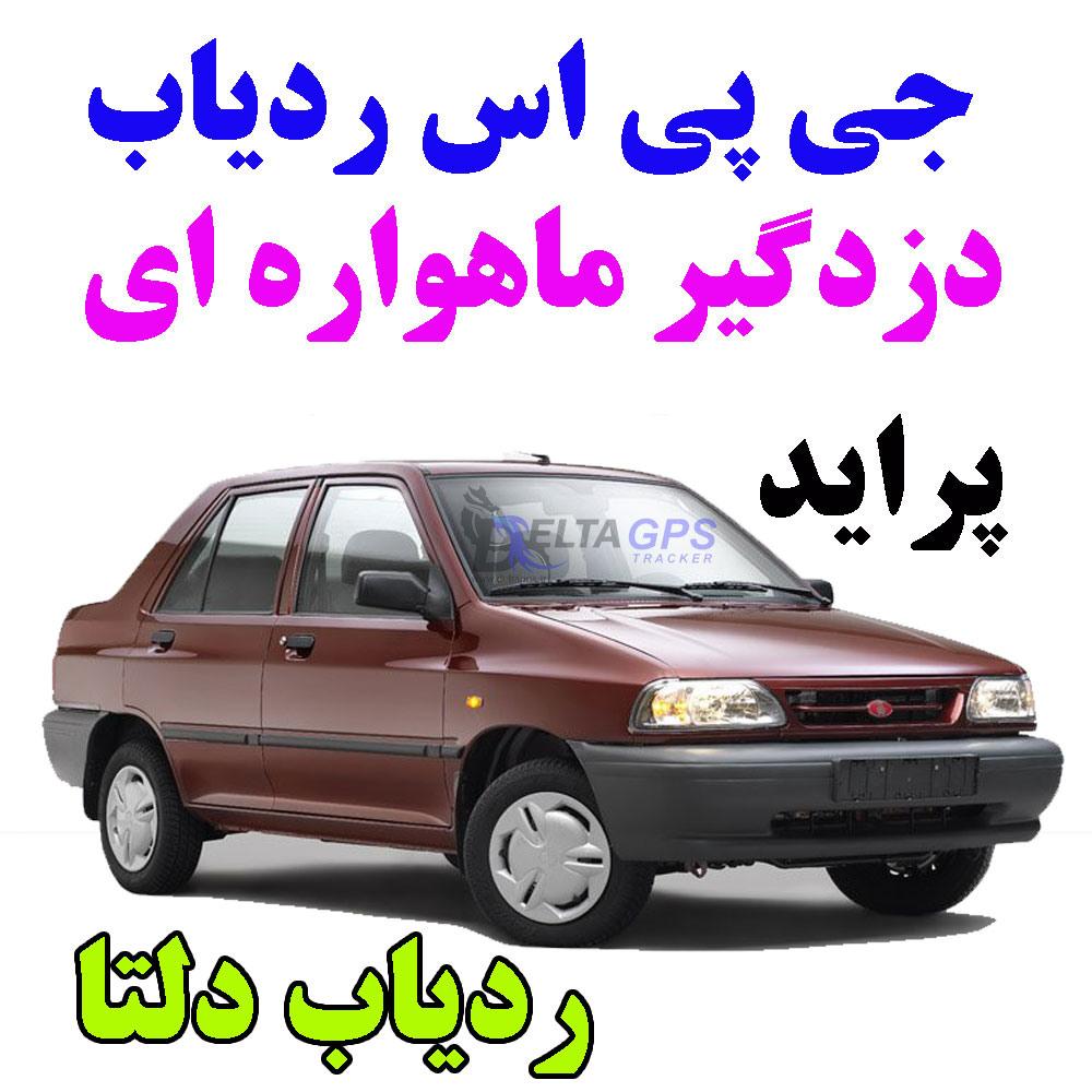 بهترین دزدگیر ماشین پراید