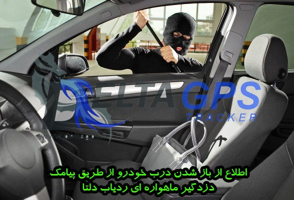 بهترین دزدگیر ماشین