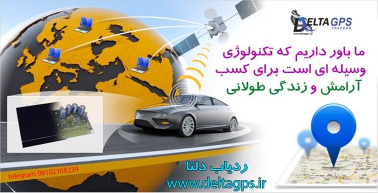 خرید اینترنتی جی پی اس ردیاب خودرو