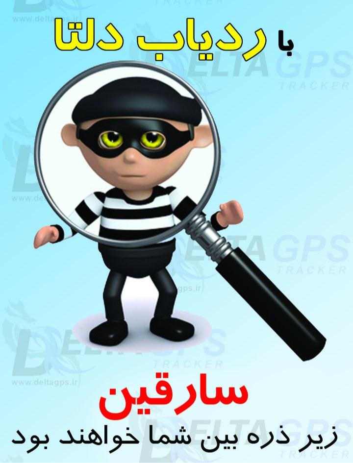 دزدگیر ماهواره ای خودرو