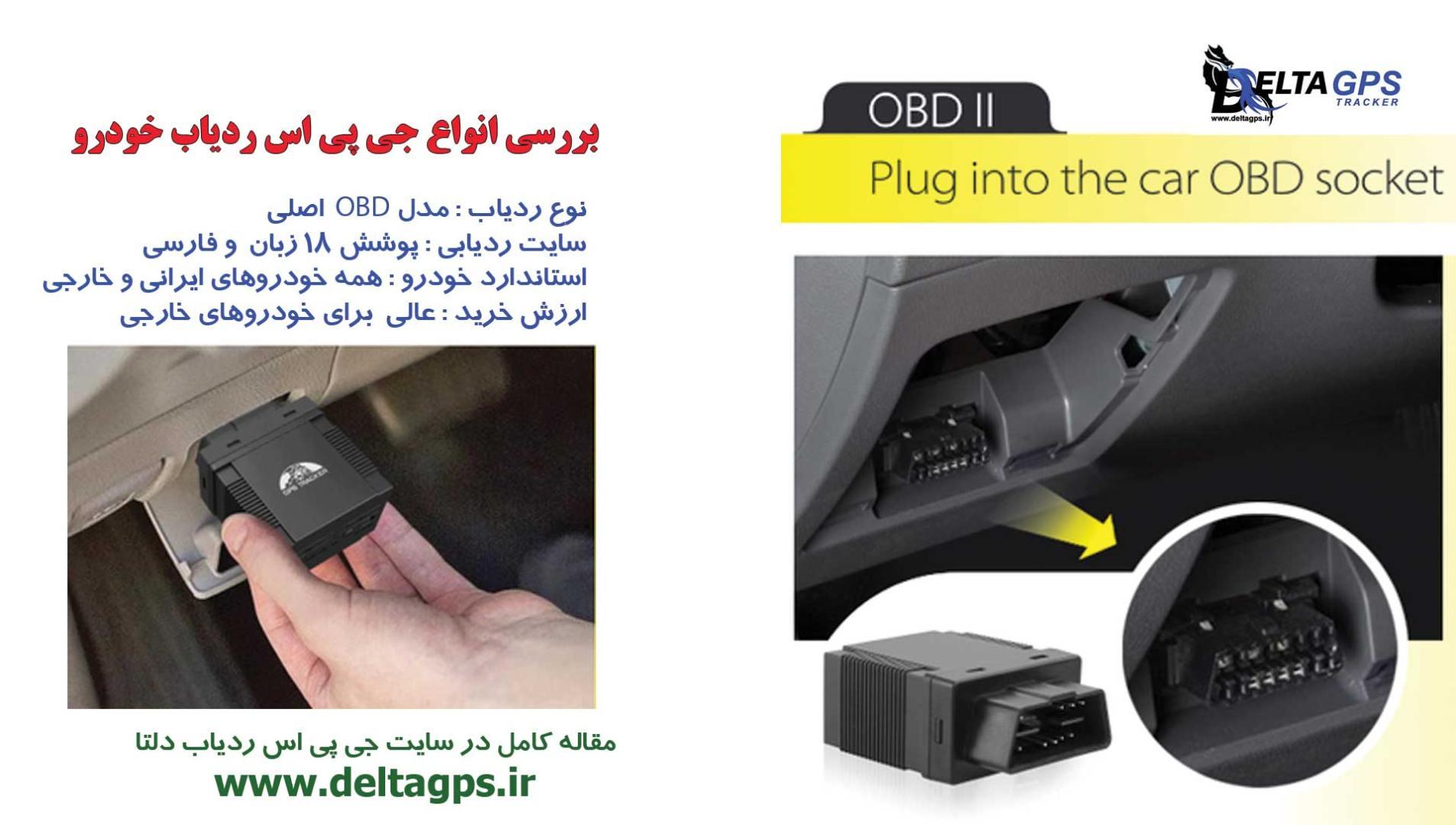 معرفی انواع جی پی اس خودرو مدل OBD از نوع عالی