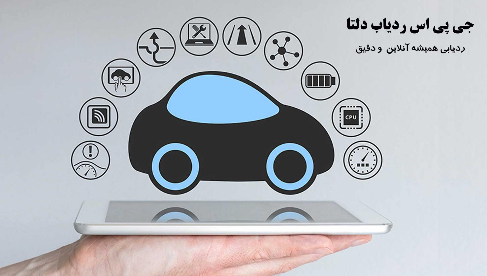 ردیاب خودرو بدون محدودیت نصب نرم افزار جی پی اس