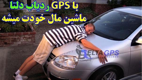 دزدگیر سیمکارتی خودرو