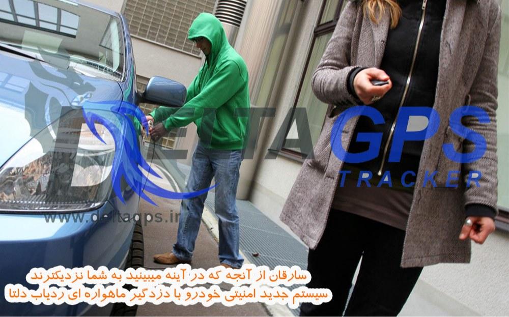 دزدگیر هوشمند خودرو