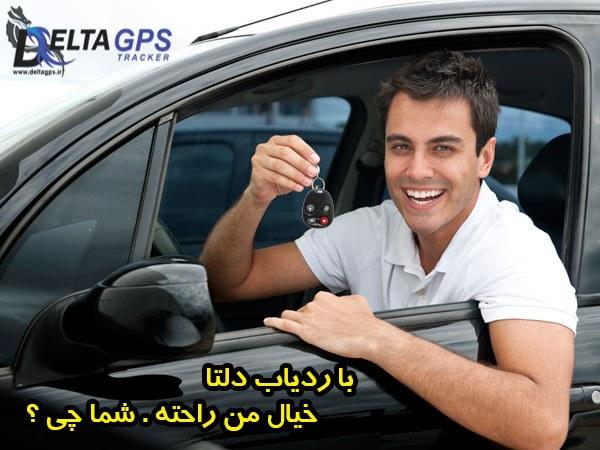 نحوه عمل ردیاب خودرو دلتا جی پی اس در موقع سرقت خودرو