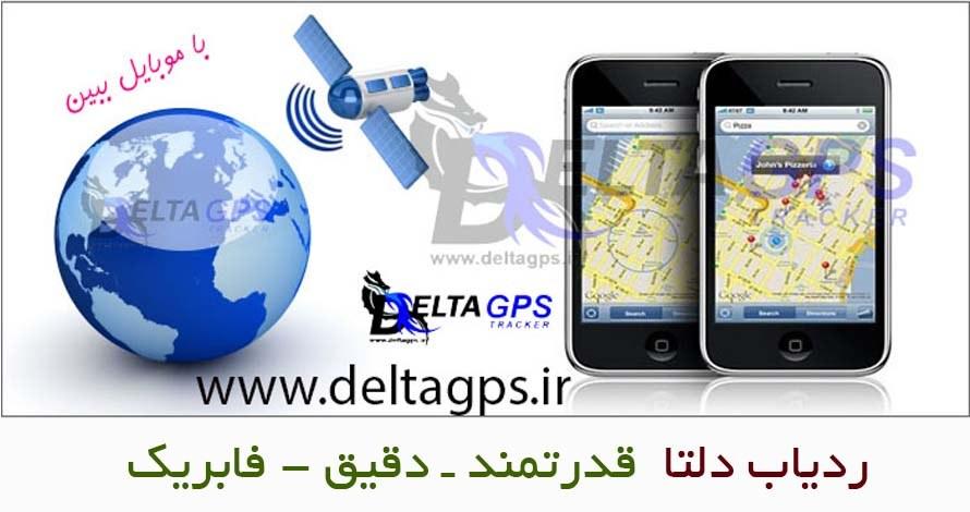 اشاره ای به محصولات دلتا جی پی اس