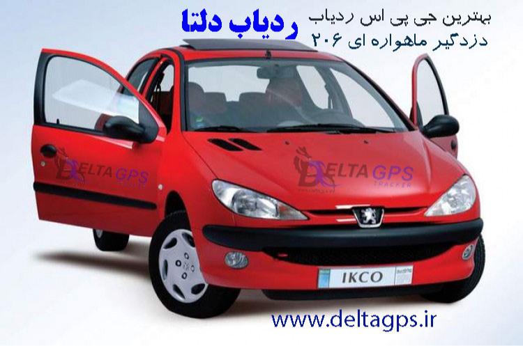 دزدگیر دلتا برای خودرو 206