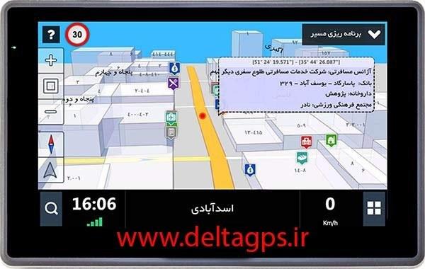 جی پی اس(GPS)  مسیریاب، رهیاب، نویگیشین، navigation