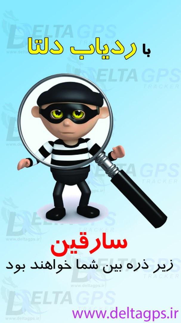 دزدگیر سیمکارتی