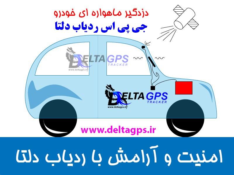 دزدگیر ماهواره ای خودرو ,جی پی اس ردیاب دلتا 205B +