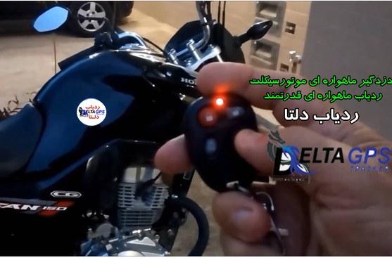 دزدگیر ماهواره ای موتورسیکلت مجهز به جی پی اس ردیاب