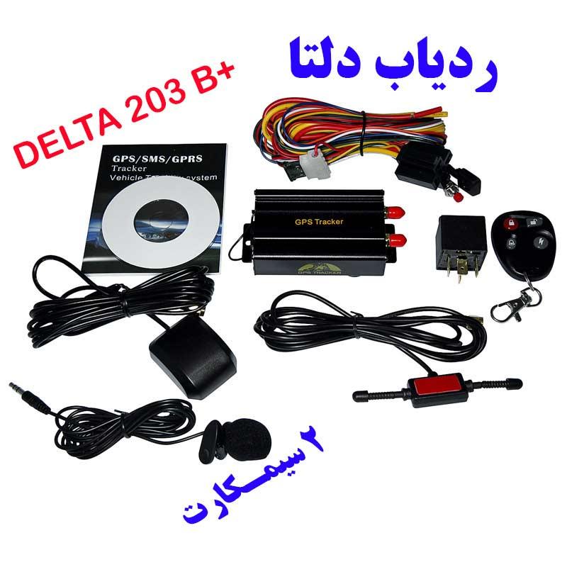 ردیاب خودرو و دزدگیر ماهوارهای دلتا جی پی اس، مدل 203B